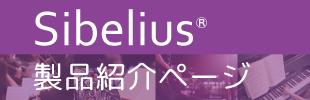 Sibelius 製品紹介のイメージ